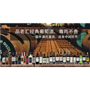 诚招各区域合作代理-7个国家47款独家精品酒款