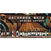 诚招全国各区域代理-中国独家代理7个国家47款精品葡萄酒-性价比