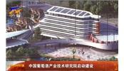 中国葡萄酒产业技术研究院启动建设