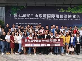 2018第七屆中國青年侍酒師團隊賽前三甲出爐