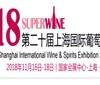 2019第二十一届上海国际葡萄酒及烈酒展览会