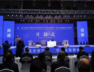 中国·河西走廊第八届有机葡萄美酒节隆重开幕