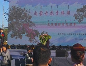 2018內蒙古花季·烏海葡萄季旅游活動盛大開幕