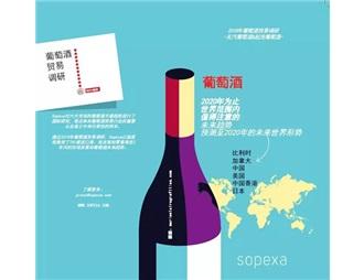 SOPEXA2018葡萄酒貿易調研 葡萄酒和起泡葡萄酒