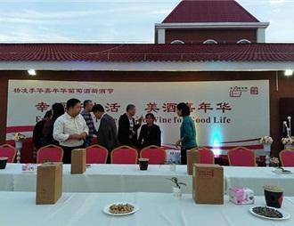 第五屆楊凌李華嘉年華葡萄酒新酒節開幕
