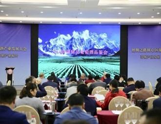 新疆四大產區精品葡萄酒品鑒會在瑪納斯縣舉辦
