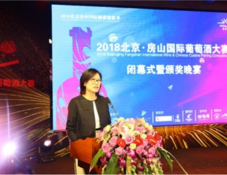 2018北京·房山國際葡萄酒大賽圓滿落幕