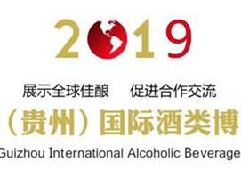 中國(貴州)國際酒類博覽會