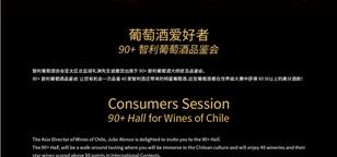 2018智利葡萄酒協會90+品鑒會