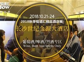 長沙秋季糖酒會酒店展