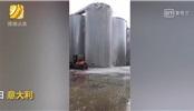 意大利某酒罐爆裂 3萬升名牌葡萄酒如瀑布