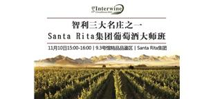 Interwine 智利Santa Rita集團葡萄酒大師班
