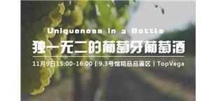Interwine獨一無二的葡萄牙葡萄酒大師班
