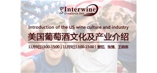Interwine美國葡萄酒文化及產業介紹會