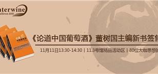 Interwine《論道中國葡萄酒》董樹國主編新書簽售會