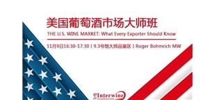 Interwine美國葡萄酒市場大師班MW
