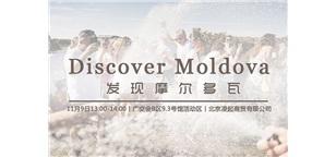 Interwine發現摩爾多瓦大師班Discover Moldova