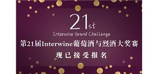 Interwine第21屆葡萄酒與烈酒大獎賽
