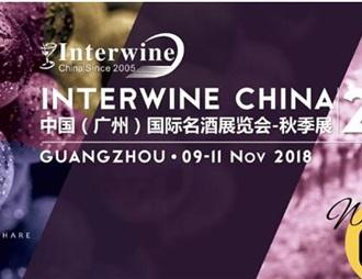 Interwine秋季展即将于11月9日开幕
