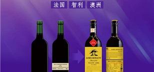 進口酒多標定制研討會