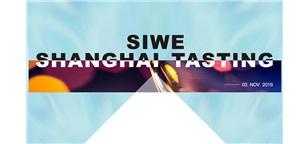 SIWE Shanghai Tasting 2018 上海美酒品鑒會