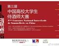 第三届中国高校大学生侍酒师大赛决赛即将在京举行