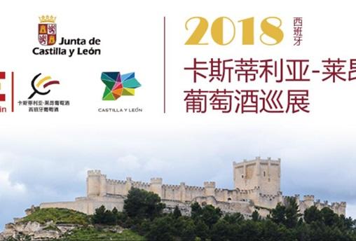 西班牙卡斯蒂利亚莱昂葡萄酒巡展