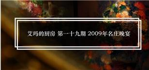 2009年名庄酒晚宴