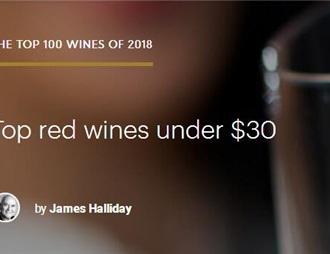 James Halliday 2018百佳:30澳元以下红葡萄酒