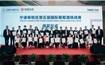第五届宁波保税区国际葡萄酒挑战赛落幕