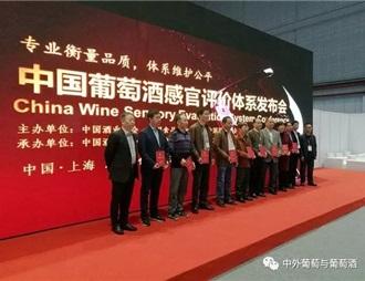 中国葡萄酒感官评价体系正式发布