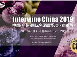 第二十二届中国(广州)国际名酒展