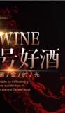 法國公爵一號葡萄酒