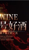 法国公爵一号葡萄酒