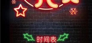 冬日里的一把火——玖乾汇 · LADV嘉年华活动