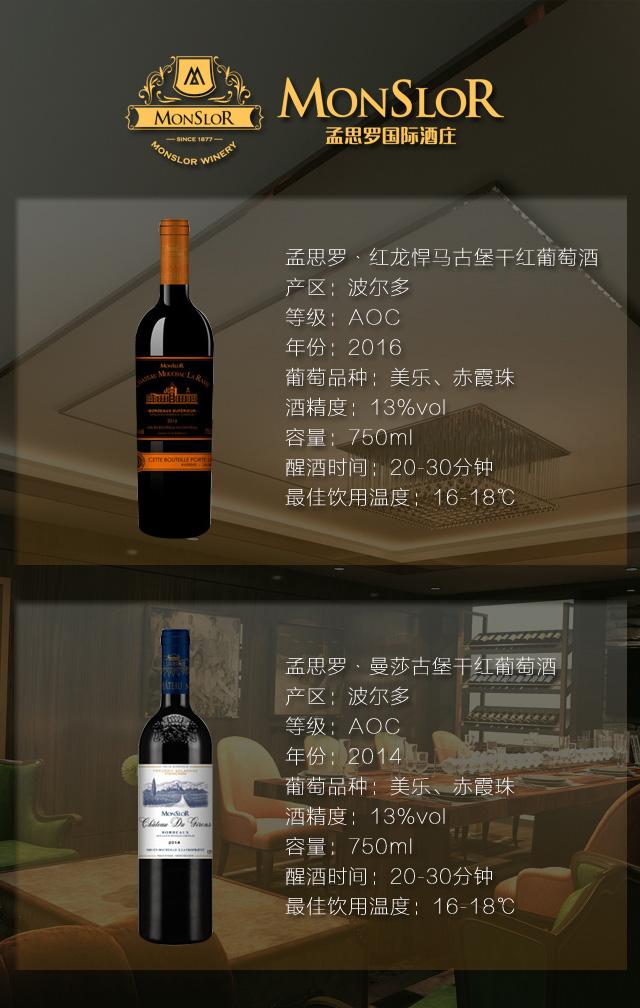 孟思罗法国进口红酒001.jpg
