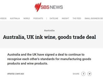澳英签协议 继续承认彼此生产商品和葡萄酒产品标准