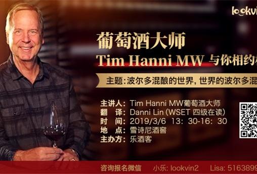 葡萄酒大师Tim Hanni MW与你相约杭州