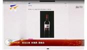 宁夏贺兰山东麓葡萄酒票选活动启动