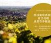 德国葡萄酒展团将首次亮相成都春季糖酒会