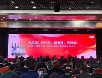 中粮长城酒业2019年工作会议在北京召开