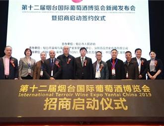 第十二届烟台国际葡萄酒博览会新闻发布会在北京举行