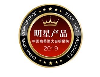 """2019年度""""中国市场葡萄酒明?#21069;瘛?#24449;选工作启动"""