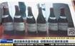 視頻:酒店服務員竊取高價葡萄酒終落法網