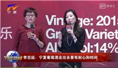 李志延:宁夏葡萄酒走出去 要有耐心