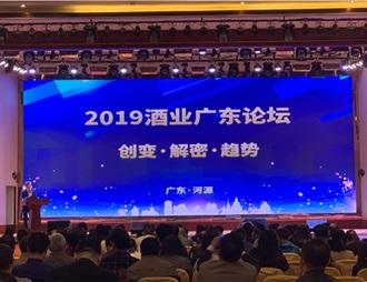 2019廣東酒業大會暨四屆三次會員代表大會召開