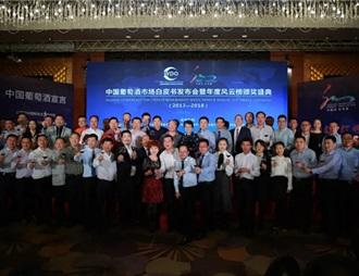 中國葡萄酒市場白皮書(2018-2019)即將發布