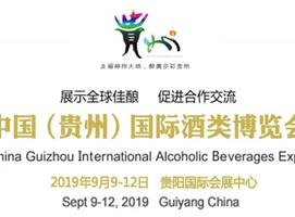 中国(贵州)国际酒类博览会