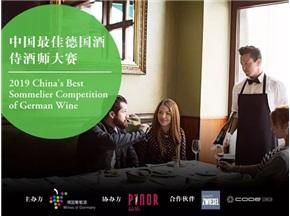 首届中国最佳德国酒侍酒师大赛开始报名