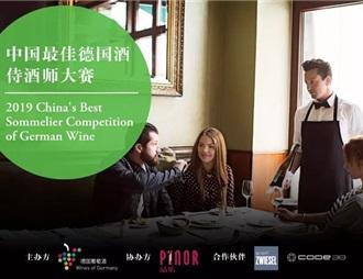 首屆中國最佳德國酒侍酒師大賽開始報名
